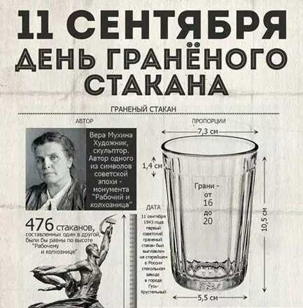День граненного стакана