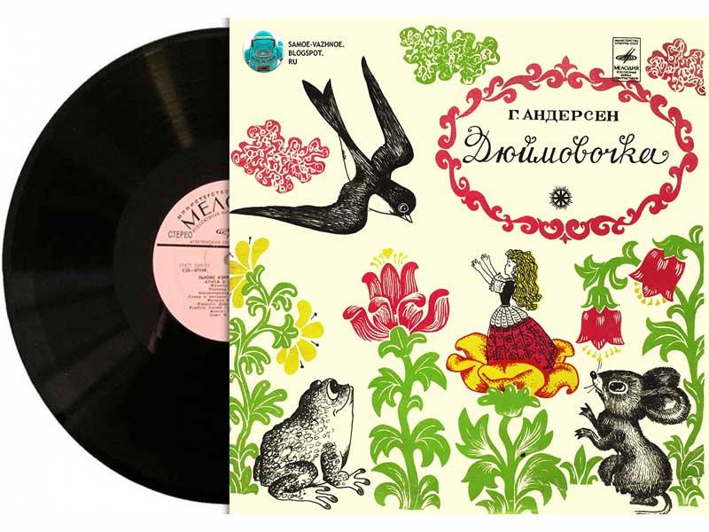 Советская пластинка Дюймовочка